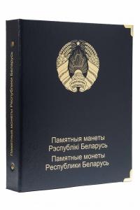 Альбом для памятных монет Беларусии (1996-2010)
