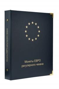 Альбом для регулярных монет Евросоюза
