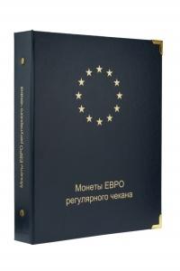 Альбом для регулярных монет Евросоюза [без разновидностей]