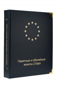 Альбом для юбилейных монет 2 Евро