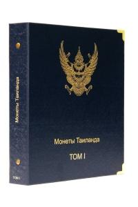 Альбом для монет Таиланда. Том 1