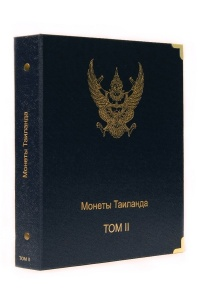 Альбом для монет Таиланда. Том 2
