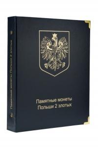 Альбом для юбилейных монет Польши