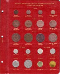 Лист для монет Великого Княжества Финляндского в составе России