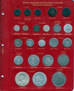 Два листа для монет Королевства Польского в составе России