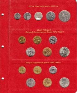 Лист для наборов юбилейных монет СССР и России