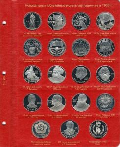 Лист для новодельных монет СССР 1988 года