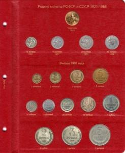 Лист для редких монет РСФСР и СССР 1921-1958 годов