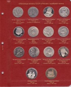 Лист для юбилейных монет СССР с ошибками чеканки