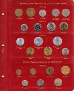 Лист для монет треста Арктикуголь и Тувинской Народной Республики