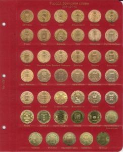 Лист для монет России серии Города воинской славы
