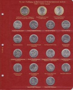 Лист для монет России серии 70 лет Победы в ВОВ