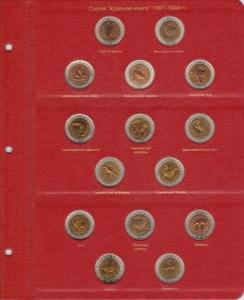 Лист для монет России серии Красная книга 1991-1994 годы