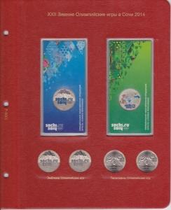Два листа для монет России серии Сочи в блистерах