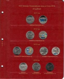 Лист для монет России серии Сочи 25 рублей