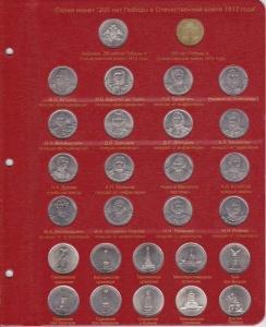 Лист для монет России серии 200 лет победы в Отечественной войне 1812 года