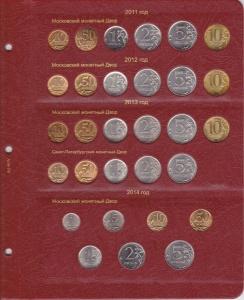 Лист для регулярных монет России за 2011-2014 годы