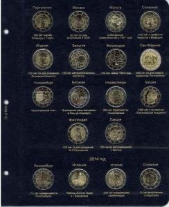 Лист для юбилейных монет 2 Евро 2013-2014 годов
