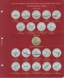 Лист для монет серии Оружие Великой Победы