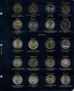 Лист для юбилейных монет 2 Евро 2017-2018 годов