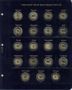 Лист для серии монет 2 Евро 30 лет флагу Европы