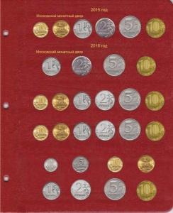 Лист для монет России регулярного чекана с 2015 по 2016 гг.