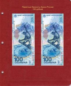 Лист для памятных банкнот Банка России, 100 рублей