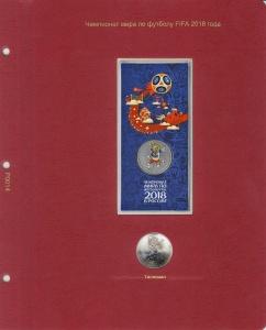 Лист для памятных монет России Чемпионат мира по футболу 2018 года (талисман)