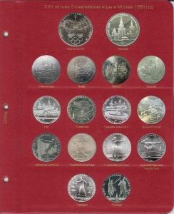 Комплект листов для серии монет СССР Олимпиада-80