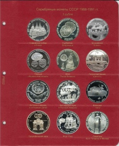 Лист для серебряных монет СССР