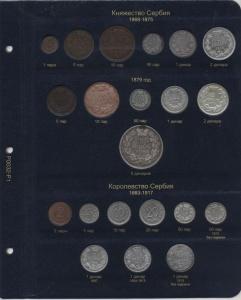 Комплект листов для монет княжеств Сербии и Черногории