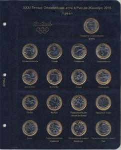 Лист для юбилейных монет XXXI Летних Олимпийских игр в Рио-де-Жанейро