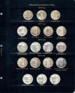 Комплект листов для юбилейных монет Перу 2010-2018 гг.