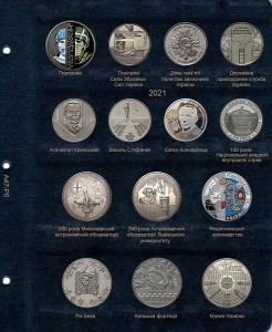 Лист для юбилейных монет Украины 2020-2021 годов
